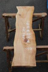 画像2: 天然桧(ヒノキ)-010 (2)