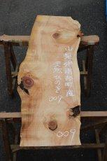 画像2: 天然桧(ヒノキ)-009 (2)