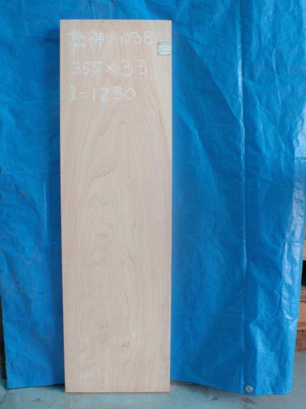 画像1: 桧神棚板(ヒノキカミダナイタ)-038 (1)