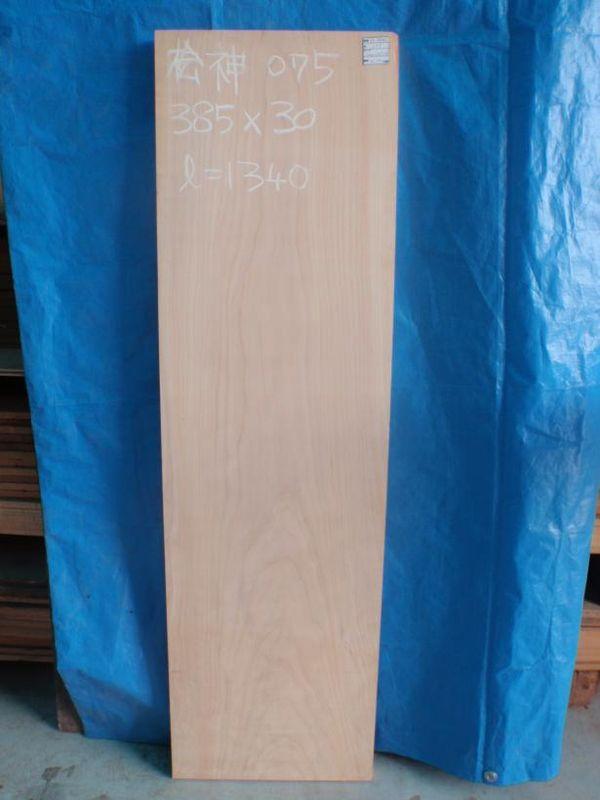 画像1: 桧神棚板(ヒノキカミダナイタ)-075 (1)
