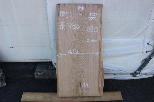 画像1: 栗(クリ)-020 (1)