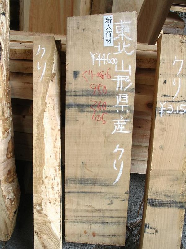 画像1: 栗(クリ)-086 (1)