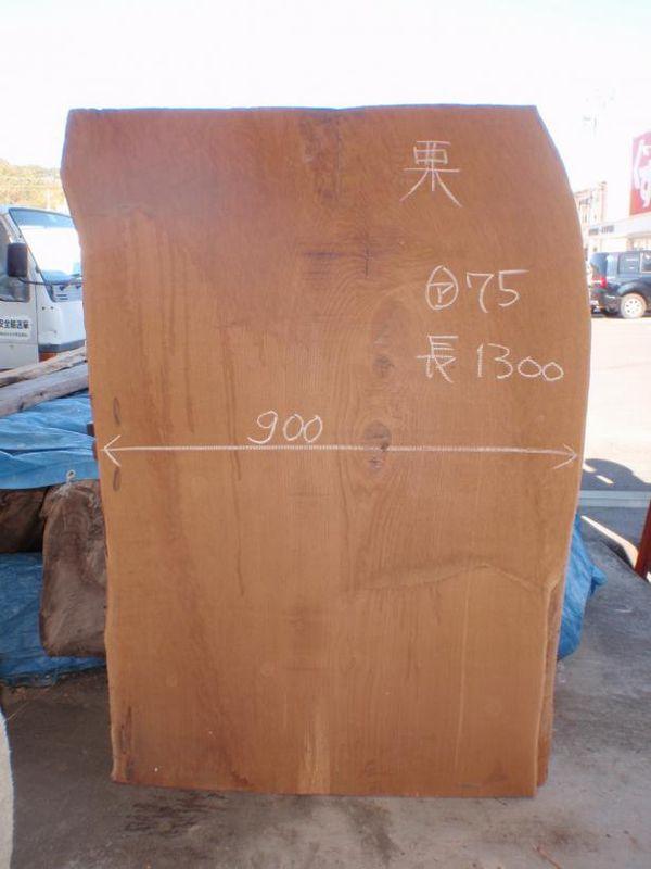 画像1: 栗(クリ)-008 (1)