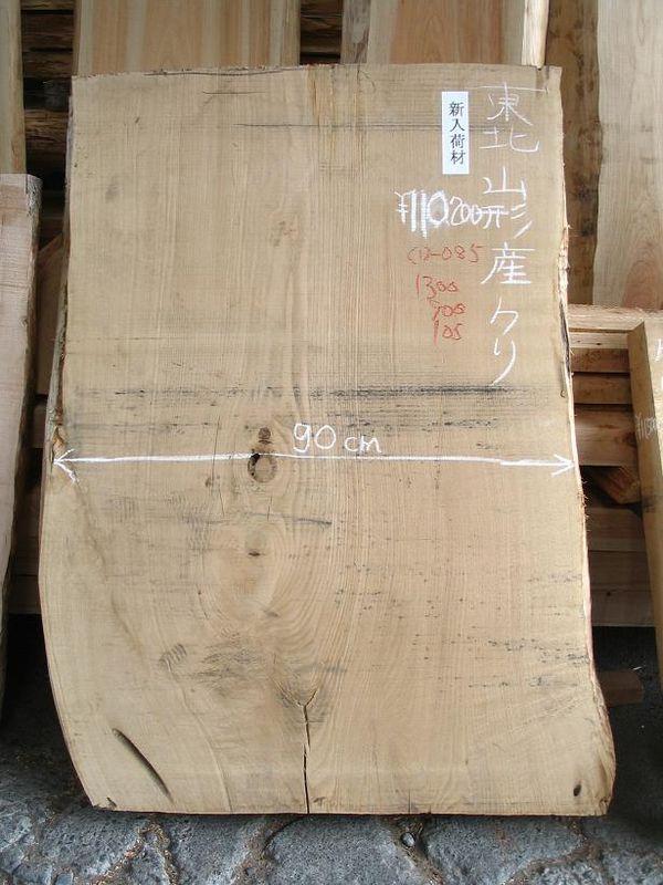 画像1: 栗(クリ)-085 (1)