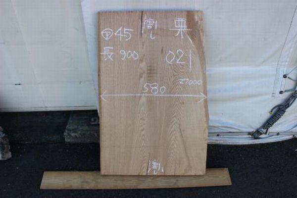 画像1: 栗(クリ)-021 (1)