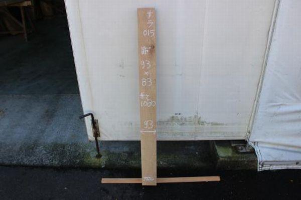 画像1: 楢(ナラ)-014 (1)