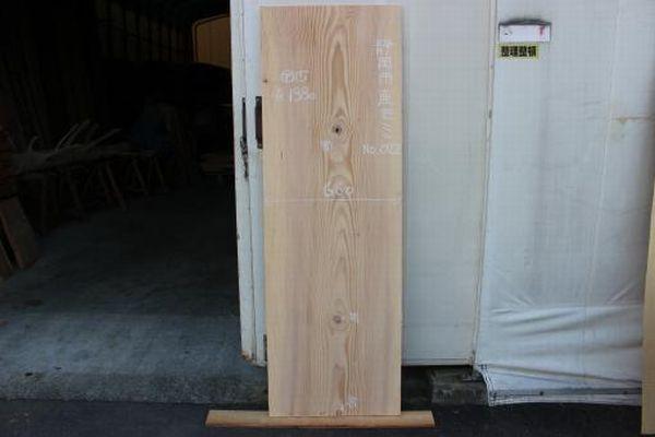 画像1: 樅(モミ)-022 (1)
