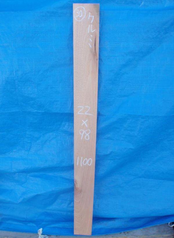 画像1: 胡桃(クルミ)-096 (1)