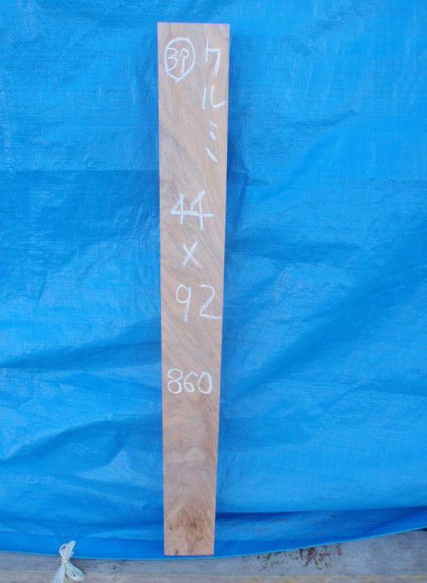 画像1: 胡桃(クルミ)-105 (1)