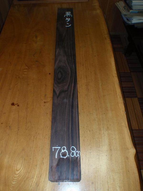 画像1: 縞黒檀(シマコクタン)-001 (1)