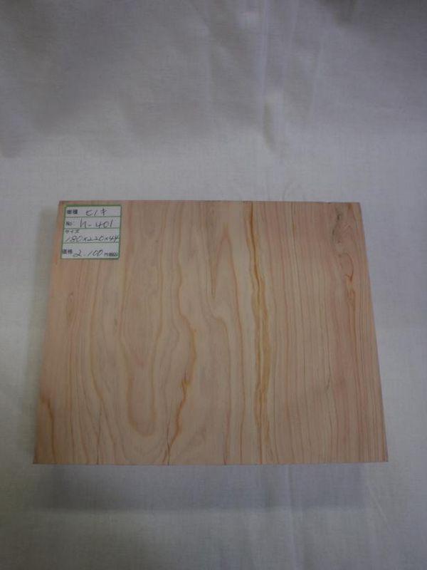 画像1: 端材(端材)-ヒノキh401 (1)