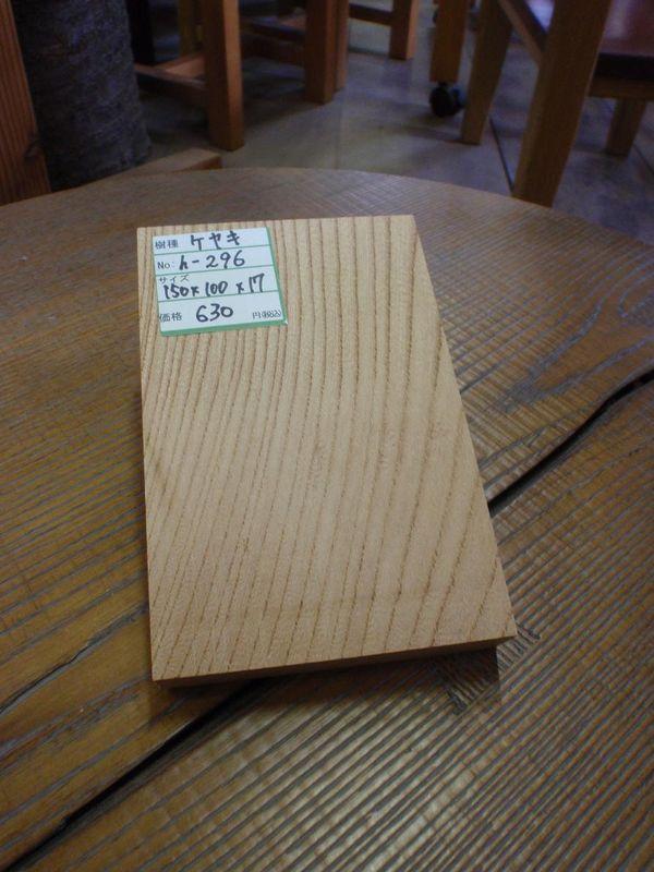 画像1: 端材(端材)-ケヤキh296 (1)