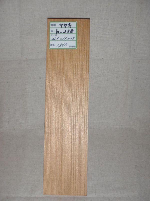 画像1: 端材(端材)-ケヤキh238 (1)