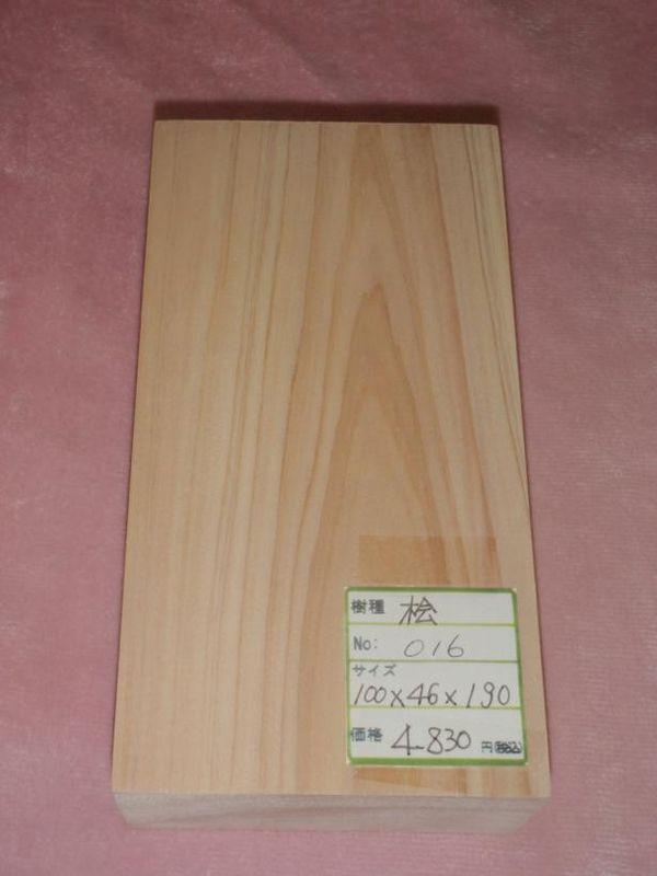 画像1: 表札(ヒョウサツ)-ヒノキ016 (1)
