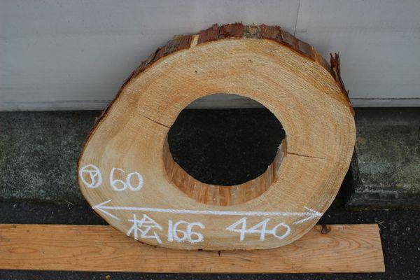 画像1: 丸太(マルタ)-166 (1)