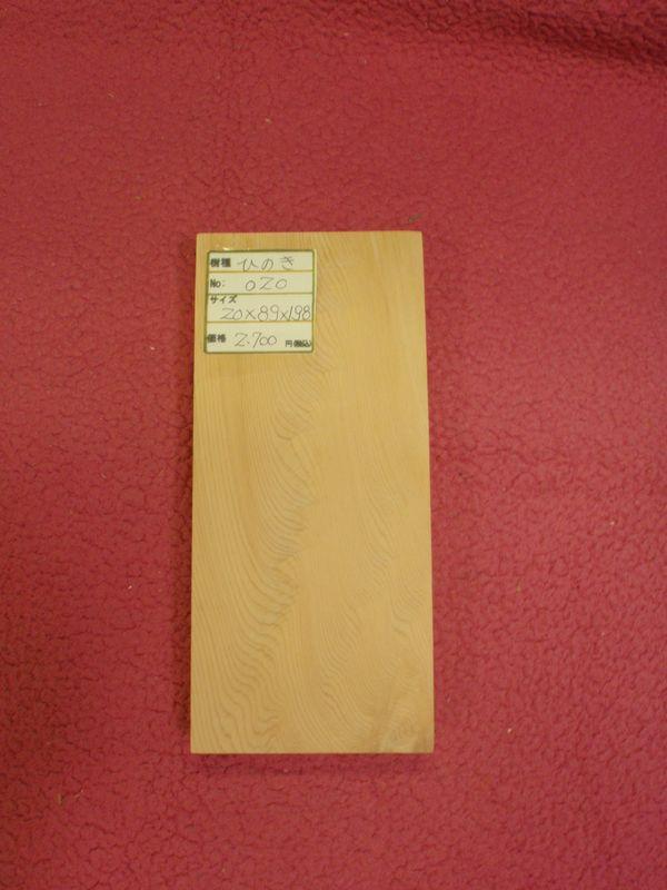 画像1: 表札(ヒョウサツ)-ヒノキ020 (1)