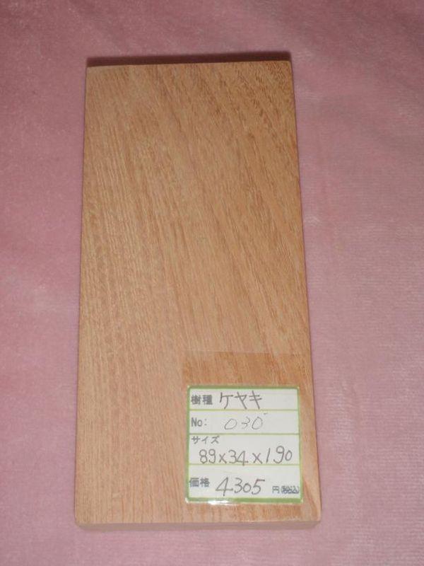 画像1: 表札(ヒョウサツ)-ケヤキ030 (1)