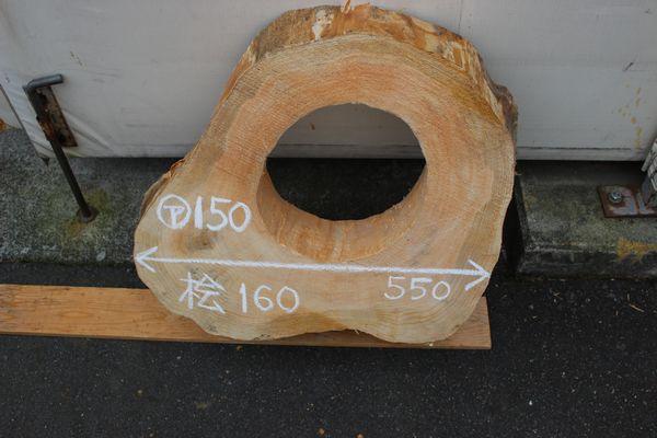 画像1: 丸太(マルタ)-160 (1)