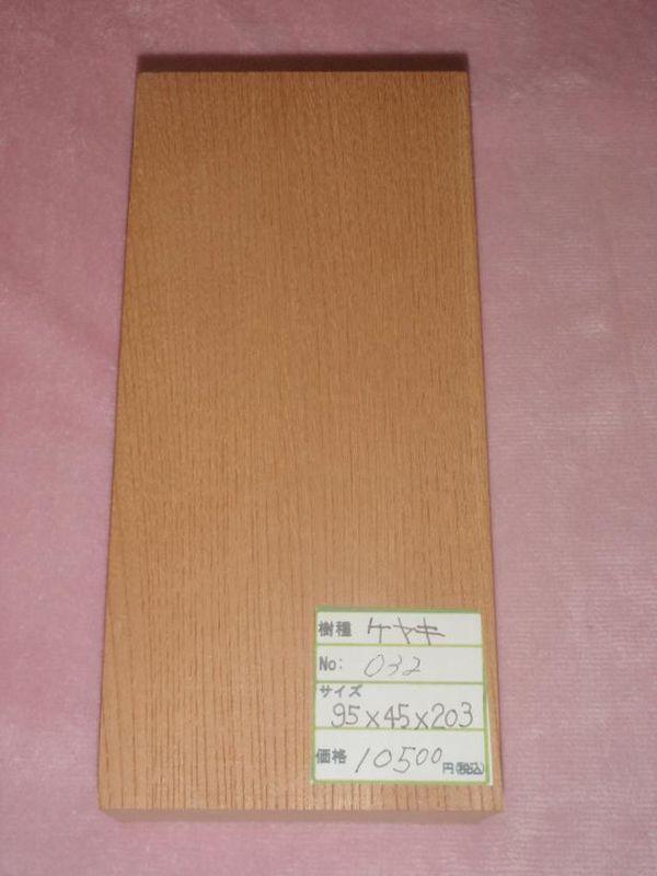 画像1: 表札(ヒョウサツ)-ケヤキ032 (1)