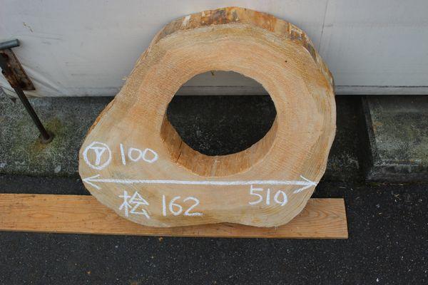 画像1: 丸太(マルタ)-162 (1)