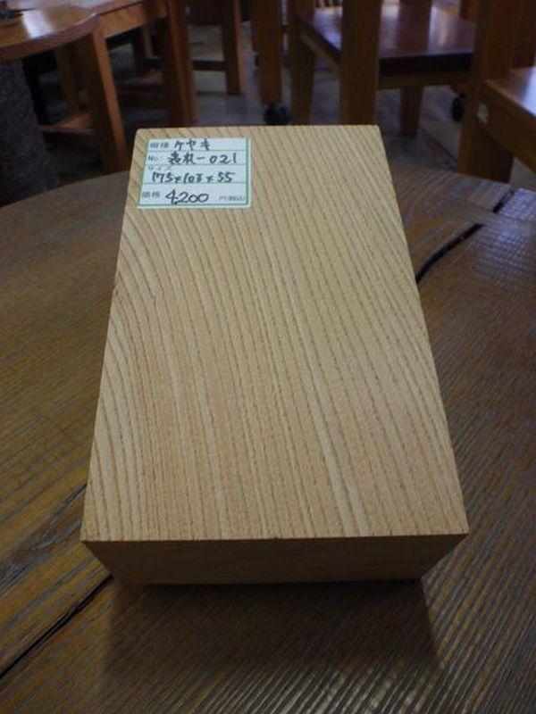 画像1: 表札(ヒョウサツ)-ケヤキ021 (1)