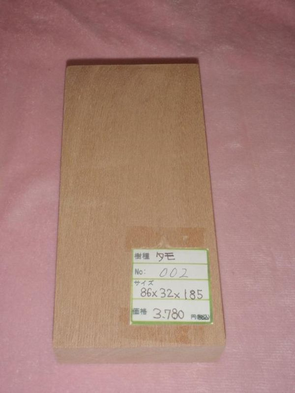 画像1: 表札(ヒョウサツ)-タモ002 (1)