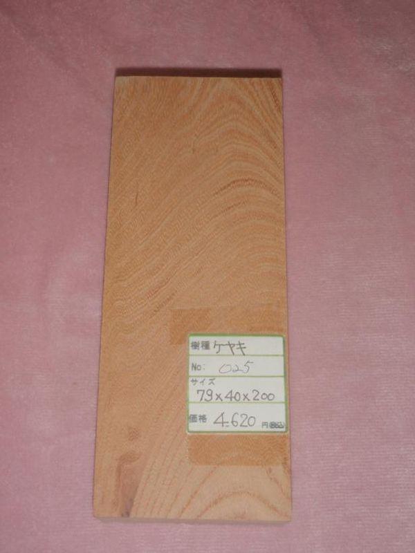 画像1: 表札(ヒョウサツ)-ケヤキ025 (1)