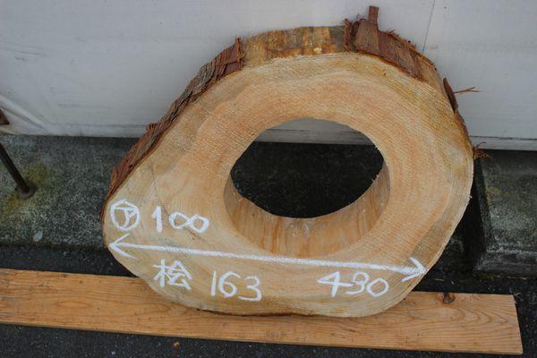 画像1: 丸太(マルタ)-163 (1)