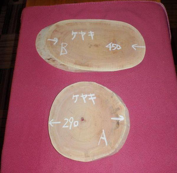画像1: 丸太(マルタ)-067A (1)