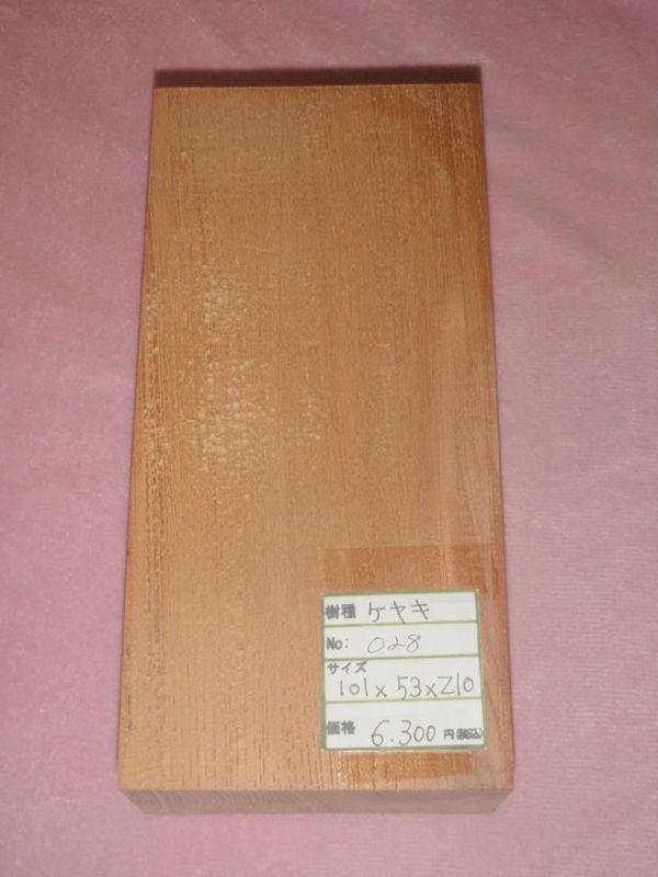 画像1: 表札(ヒョウサツ)-ケヤキ028 (1)