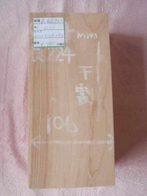 画像1: 表札(ヒョウサツ)-クス011 (1)