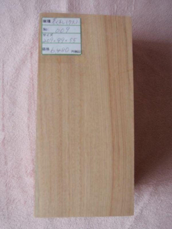 画像1: 表札(ヒョウサツ)-クス009 (1)