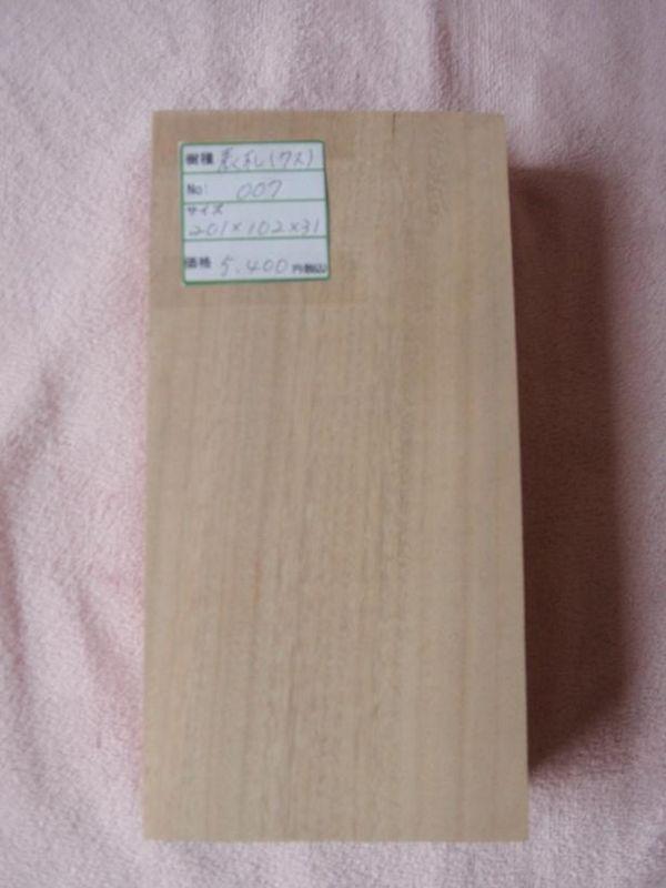 画像1: 表札(ヒョウサツ)-クス007 (1)
