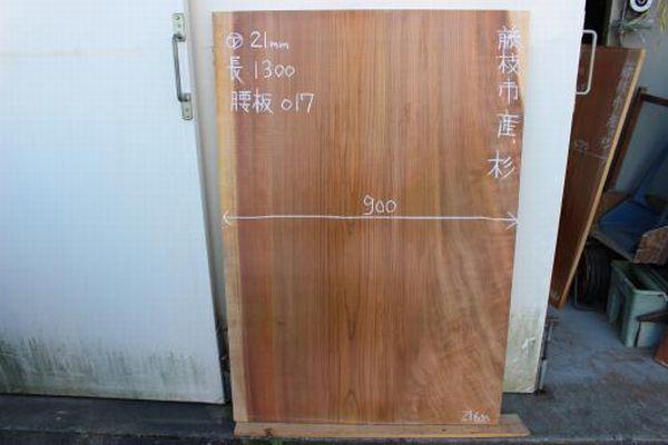 画像1: 腰板(コシイタ)-スギ017 (1)