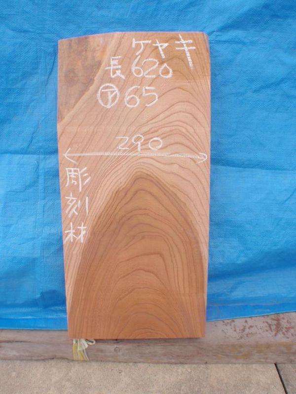 画像1: 彫刻材(桧)-003 (1)