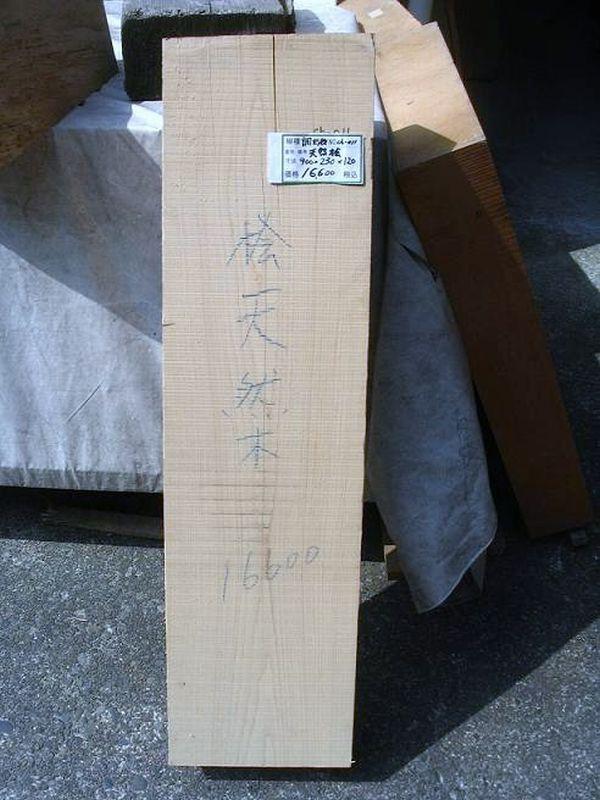 画像1: 彫刻材(天然ヒノキ)-011 (1)