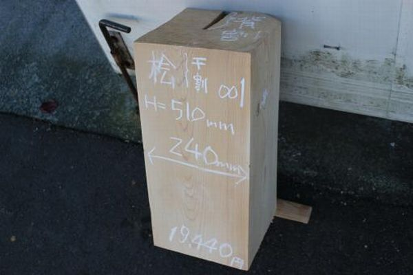 画像1: 彫刻材(桧)-001 (1)