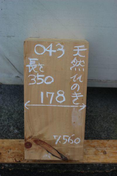 画像1: 彫刻材(天然ヒノキ)-043 (1)