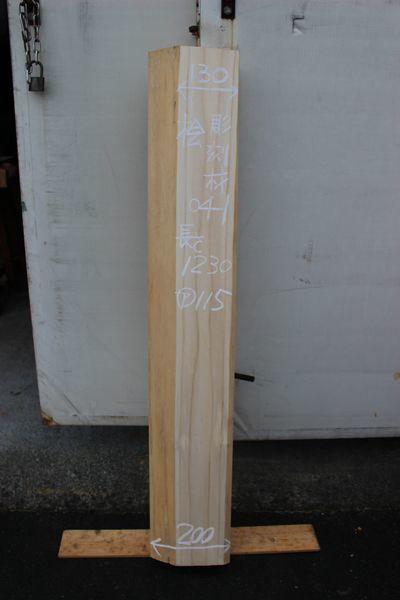 画像1: 彫刻材(ヒノキ)-041 (1)