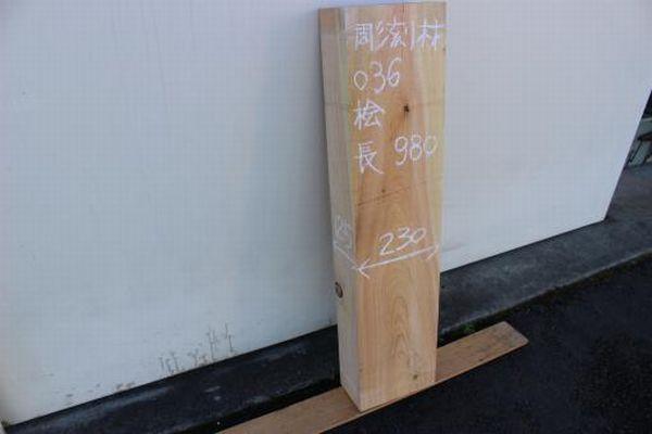 画像1: 彫刻材(ヒノキ)-036 (1)