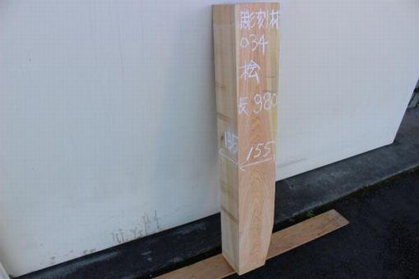 画像1: 彫刻材(ヒノキ)-034 (1)