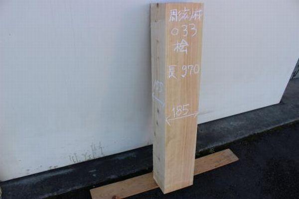 画像1: 彫刻材(ヒノキ)-033 (1)