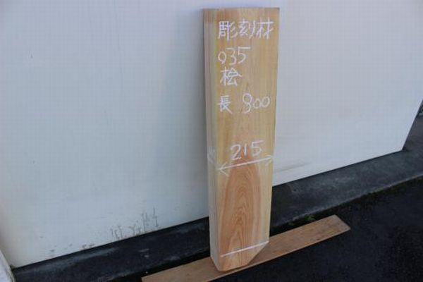 画像1: 彫刻材(ヒノキ)-035 (1)