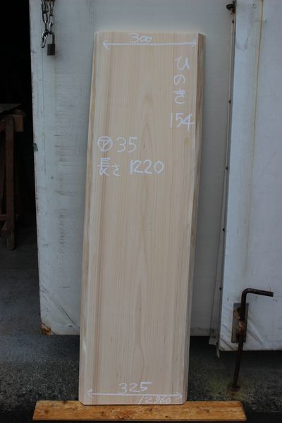画像1: 桧(ヒノキ)-154 (1)