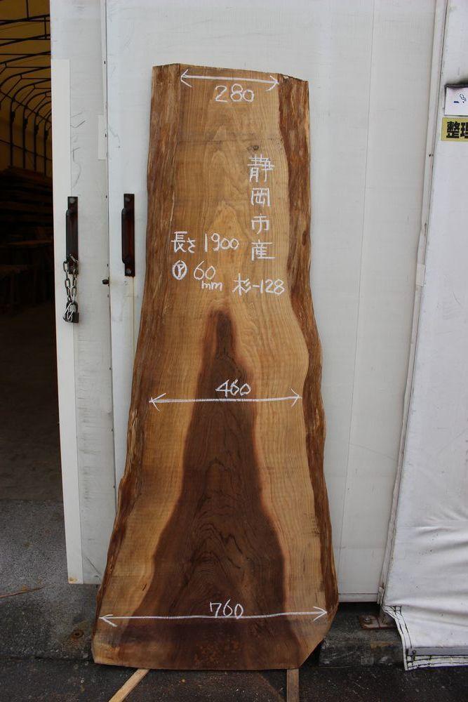 画像1: 杉(スギ)-128 (1)