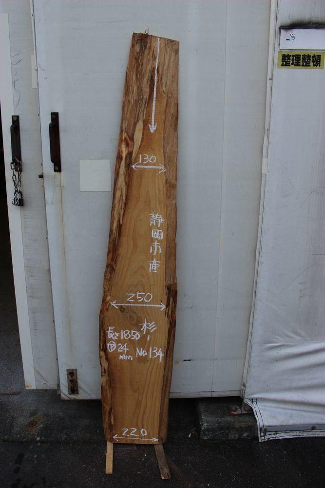 画像1: 杉(スギ)-134 (1)