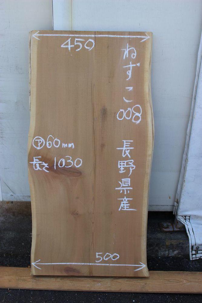 画像1: 鼠子(ネズコ)-008 (1)
