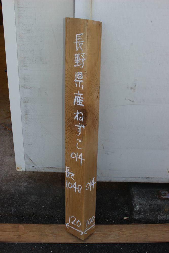 画像1: 鼠子(ネズコ)-014 (1)