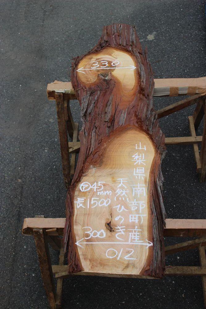 画像1: 天然桧(ヒノキ)-012 (1)