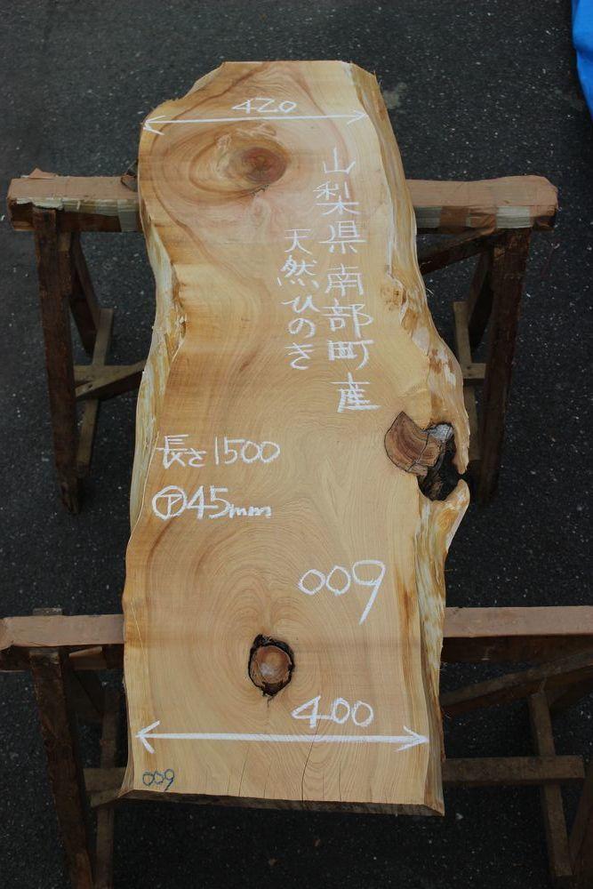 画像1: 天然桧(ヒノキ)-009 (1)
